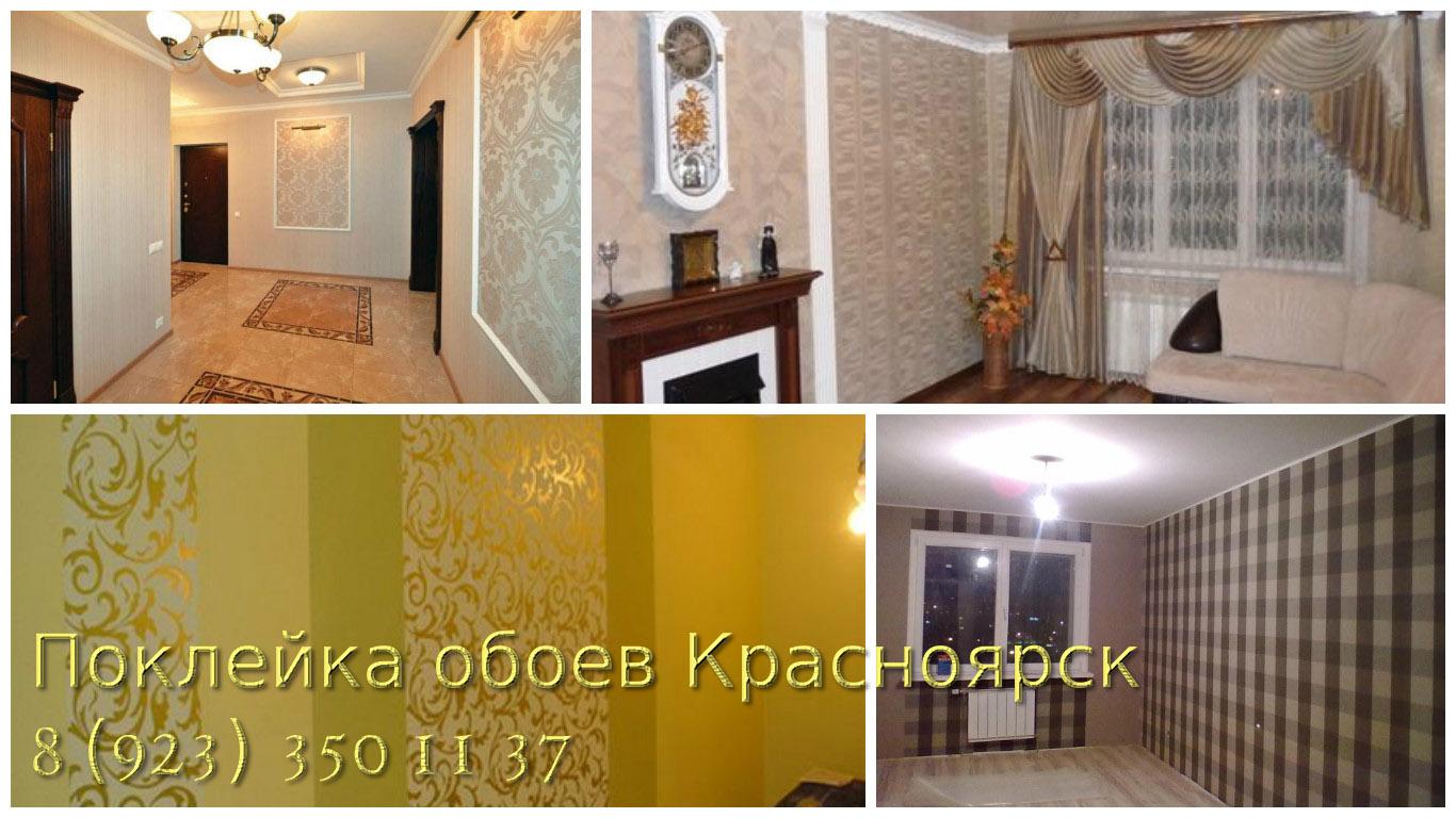 Поклейка обоев в Красноярске недорого